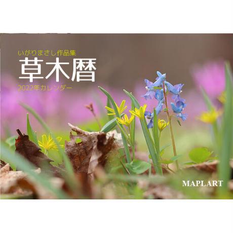 【2022年カレンダー】草木暦 10部セット【11月20日まで】
