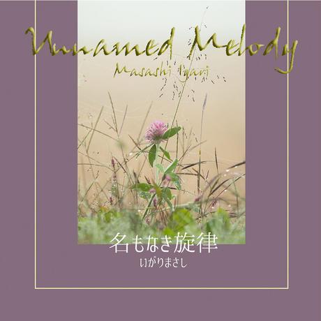 【CD】名もなき旋律