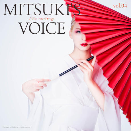 MITSUKI'S VOICE vol.04   -issue Beauty-  スマホ版