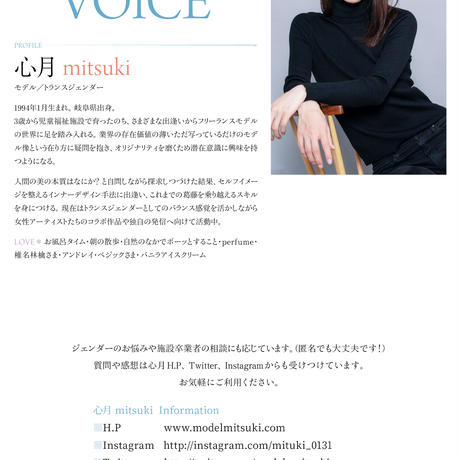 MITSUKI'S VOICE vol.03  -issue happiness-  スマホ版