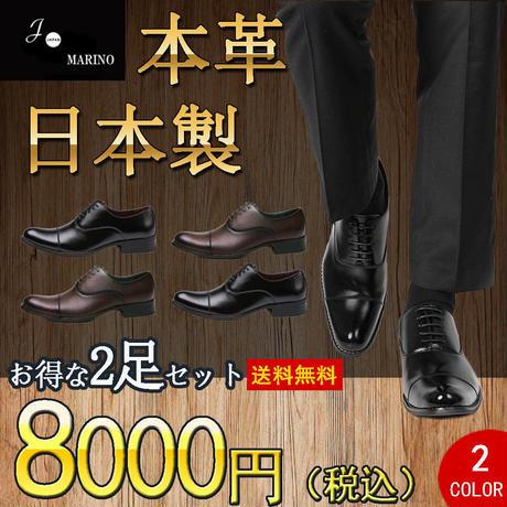 【送料無料】【2足セット】 2足で8000円(税込) JO MARINO 日本製 本革 メンズ  ビジネスシューズ  ストレートチップ 内羽根 1183