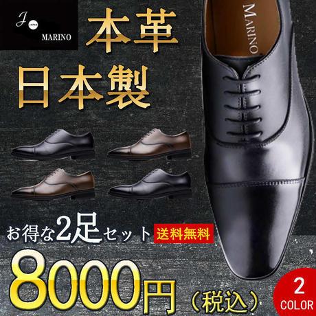 【送料無料】【2足セット】Jo Marino 日本製 本革 メンズ ビジネスシューズ 紳士靴 プレーントウ ドレスシューズ 防滑 外羽根 1190