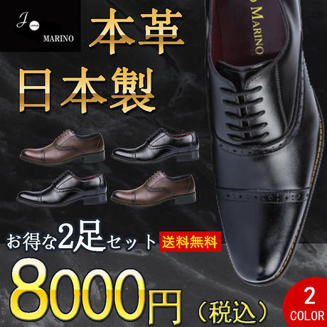 【送料無料】【2足セット】 2足で8000円(税込) JO MARINO 日本製 本革 メンズ  ビジネスシューズ  プレーントゥ 外羽根 1182