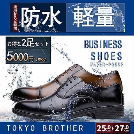 【送料無料】【2足セット】 2足で5000円(税込)  TOKYO BROTHER 軽量 メンズ ビジネスシューズ 履き心地 走れる 防滑 810