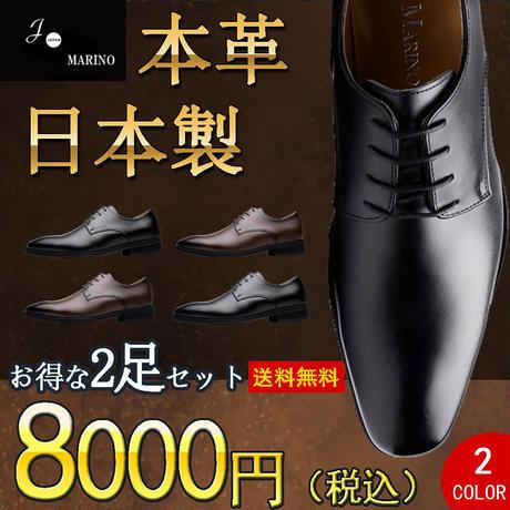 【送料無料】【2足セット】Jo Marino 日本製 本革 メンズ ビジネスシューズ 紳士靴 プレーントウ ドレスシューズ 防滑 外羽根 1192