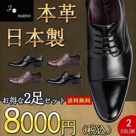 【送料無料】【2足セット】 2足で8000円(税込) JO MARINO 日本製 本革 メンズ  ビジネスシューズ  ストレートチップ  外羽根 1180