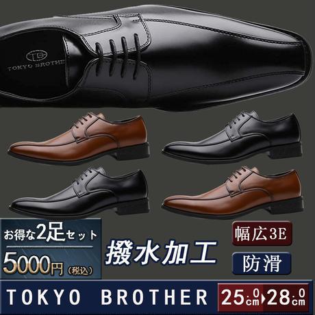 【送料無料】【2足セット】 2足で5000円(税込)  TOKYO BROTHER メンズ ビジネスシューズ 紳士靴 ドレスシューズ クッション性 防滑 602