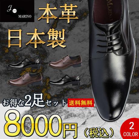 【送料無料】【2足セット】 2足で8000円(税込) JO MARINO 日本製 本革 メンズ  ビジネスシューズ  プレーントゥ 外羽根 1181