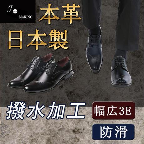 【Jo Marino】  日本製 本革 メンズ  ビジネスシューズ 防滑  撥水加工 1185