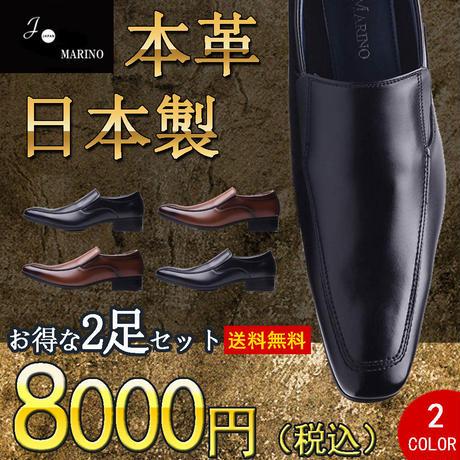 【送料無料】【2足セット】 2足で8000円(税込) Jo Marino 日本製 本革 メンズ ビジネスシューズ 紳士靴 メンズ ローファー スリッポン ドレスシューズ 防滑 6612
