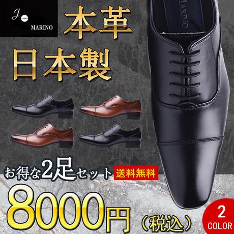 【送料無料】【2足セット】 2足で8000円(税込) JO MARINO 日本製 本革 メンズ ビジネスシューズ 紳士靴 ストレートチップ ドレスシューズ 防滑 内羽根 6610