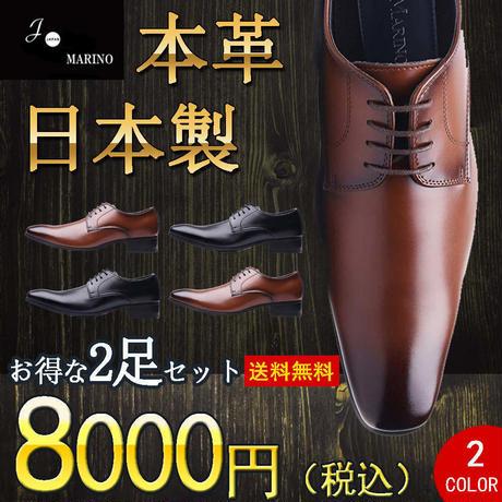 【送料無料】【2足セット】 2足で8000円(税込) Jo Marino 日本製 本革 メンズ ビジネスシューズ 紳士靴 プレーントウ ドレスシューズ 防滑 外羽根 6611