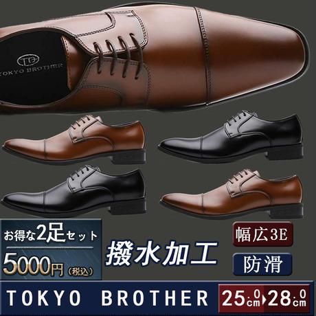 【送料無料】【2足セット】 2足で5000円(税込)  TOKYO BROTHER  メンズ ビジネスシューズ 紳士靴 ドレスシューズ クッション性 防滑 ストレートチップ 601