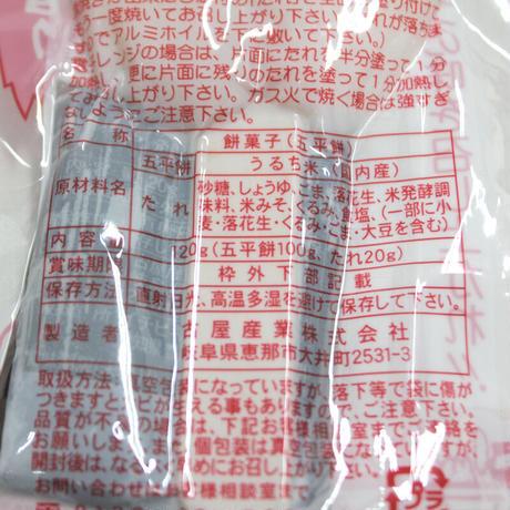 五平餅(10本セット)