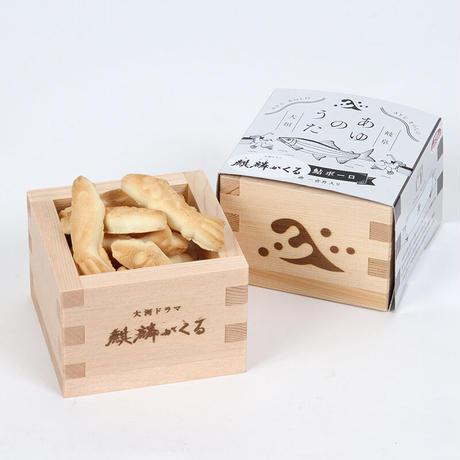 ボーロ菓子 あゆのうた