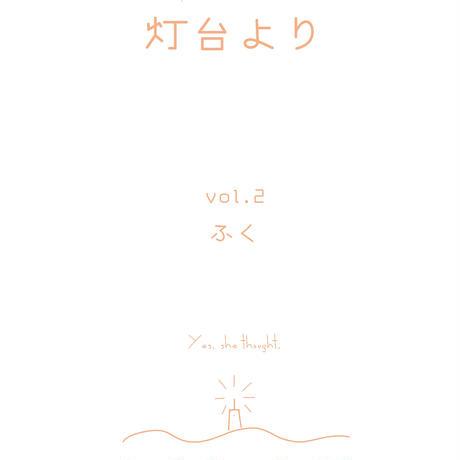 【PDF版】灯台より vol.2 ふく