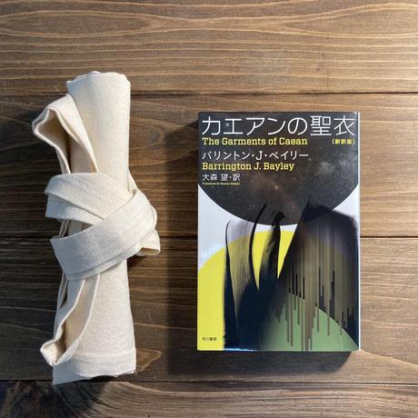 「読書」トート(2021年モデル)(H.A.Bオリジナル)
