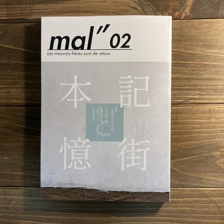 "mal"" 02 特集:記憶の中の本と街"