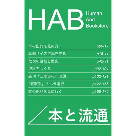 HAB 本と流通