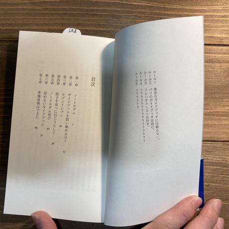 パリのガイドブックで東京の町を闊歩する2 読めないガイドブック