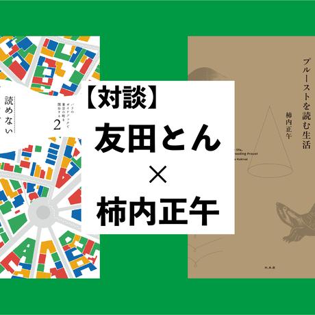 【オンラインイベント】対談・友田とん×柿内正午