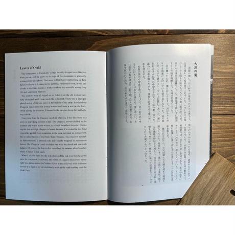 上流の日々(anaguma文庫02)
