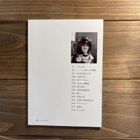 馬馬虎虎vol.1 気づけば台湾