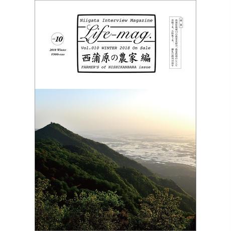 ife-mag. Vol.10   西蒲原の農家編