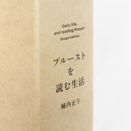 プルーストを読む生活(合本)