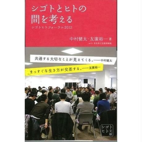 シゴトとヒトの間を考える(シゴトヒト文庫)2012
