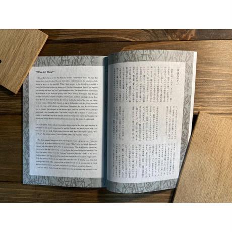 川上村のアマゴ釣りと井戸探し(anaguma文庫05)
