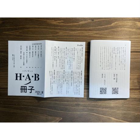 H.A.Bノ冊子 vol.6