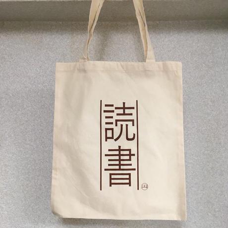 (サンプル品)読書トート(H.A.Bオリジナル)