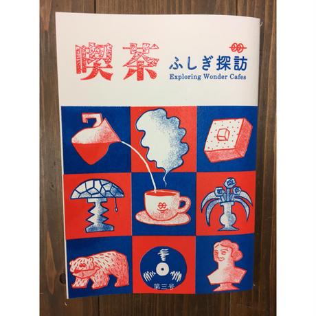 喫茶ふしぎ探訪 第三号