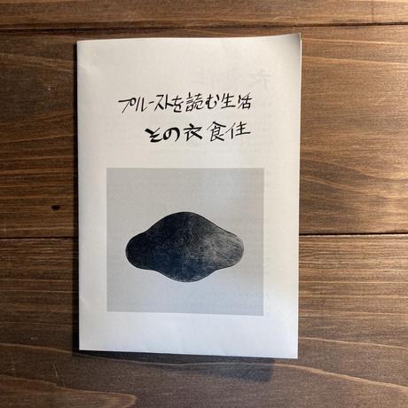 (トートバッグ付)プルーストを読む生活(合本)