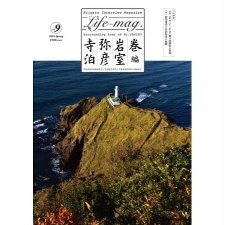 Life-mag. vol.9【寺泊・弥彦・岩室・巻編】