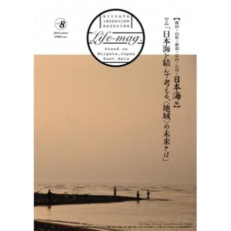 Life-mag. vol.8【日本海編】ー日本海を結んで考える〈地域〉の未来とは