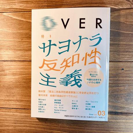 OVER vol.03 特集:サヨナラ反知性主義