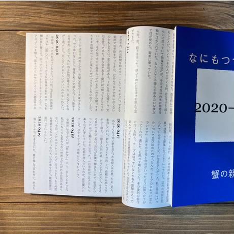なにもつづかない2020-2021