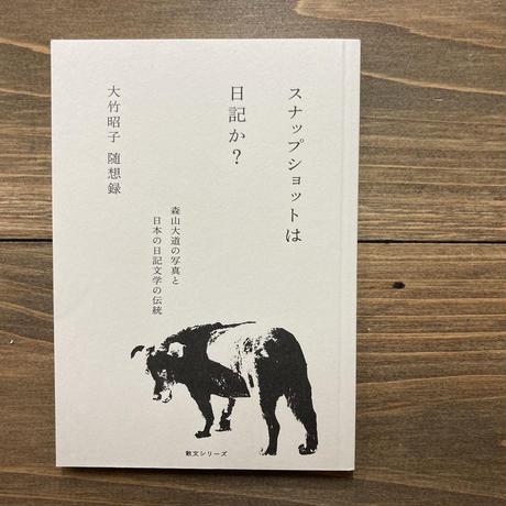 スナップショットは日記か? 森山大道の写真と日本の日記文学の伝統』