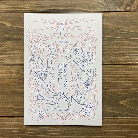 (紙版)「灯台より 特別号 怒りの火を、希望の灯へ