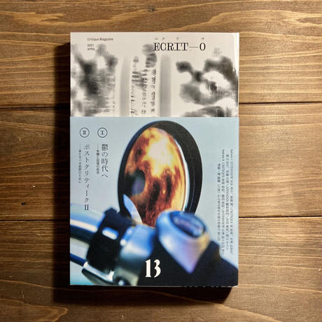 ECRIT-0(エクリヲ) 13