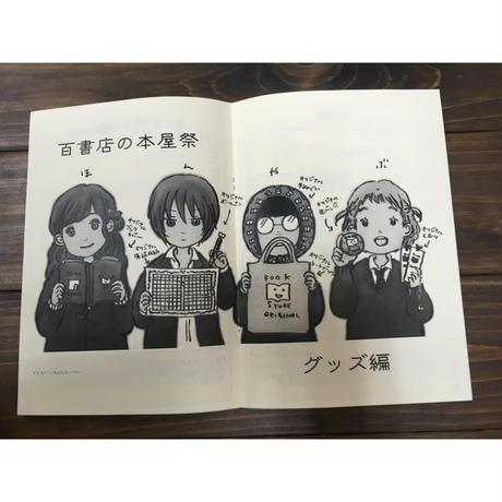 百書店の本屋祭カタログ_グッズ編(2018)