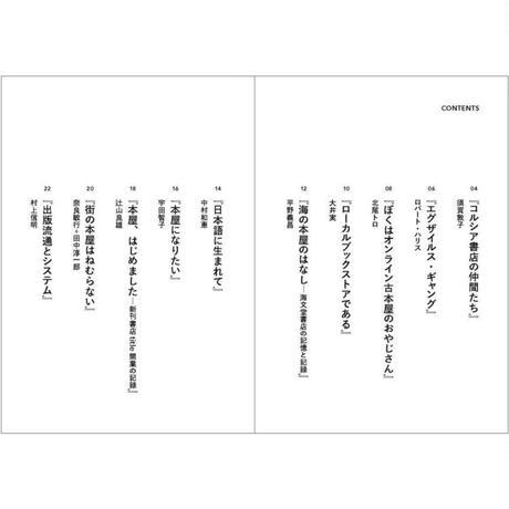 本屋の本の本(壱)