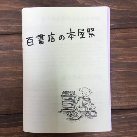 百書店の本屋祭カタログ(2016)