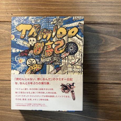 tamioo日記 Vol.5 上海再印刷・メキシコ、ラダック、バイク旅編