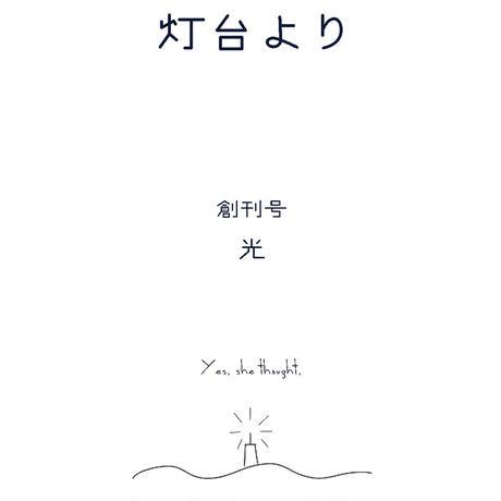 PDF版「灯台より」創刊号 特集:光