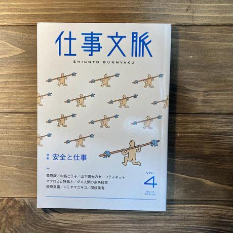 仕事文脈(Vol.4〜6)