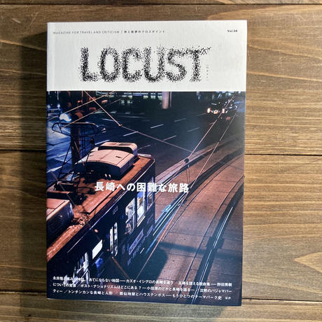 LOCUSTvol.4 長崎への困難な旅路