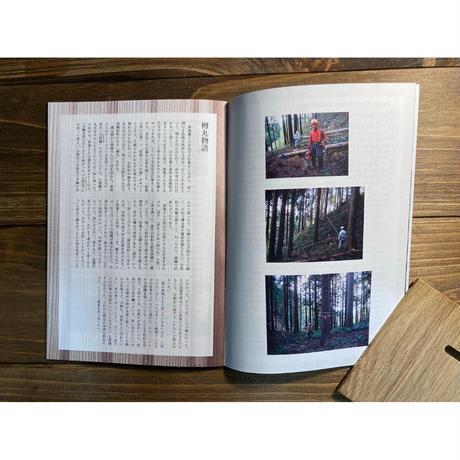 木について語る(anaguma文庫04)